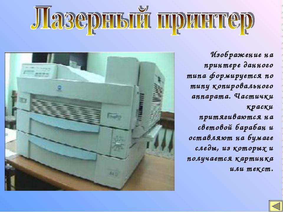 Изображение на принтере данного типа формируется по типу копировального аппа...