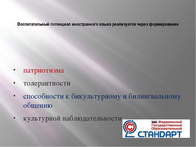 Воспитательный потенциал иностранного языка реализуется через формирование п...