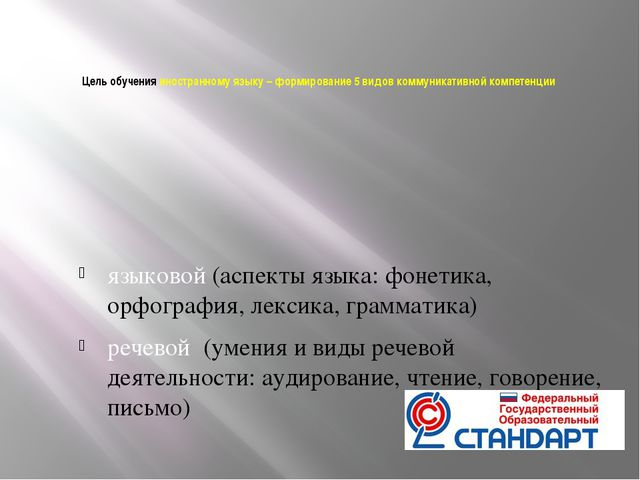 Цель обучения иностранному языку – формирование 5 видов коммуникативной комп...
