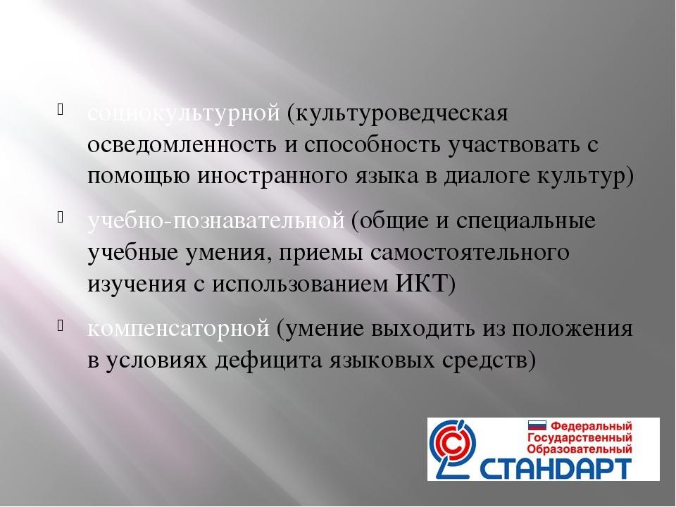 социокультурной (культуроведческая осведомленность и способность участвовать...