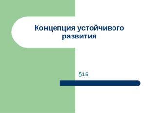 Концепция устойчивого развития §15