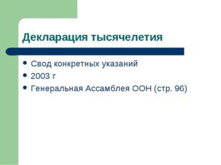 Декларация тысячелетия Свод конкретных указаний 2003 г Генеральная Ассамблея