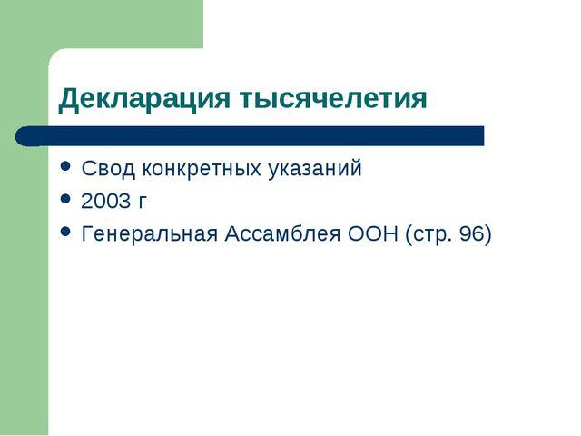 Декларация тысячелетия Свод конкретных указаний 2003 г Генеральная Ассамблея...