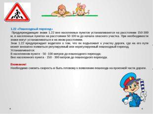 1.22 «Пешеходный переход» Предупреждающие знаки 1.22 вне населенных пунктов