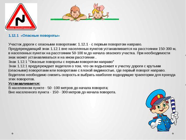 1.12.1 «Опасные повороты» Участок дороги с опасными поворотами: 1.12.1 - с п...