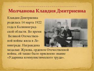 Клавдия Дмитриевна родилась 14 марта 1922 года в Калининград- ской области. В
