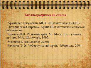Библиографический список Архивные документы МОУ «Шахматовская СОШ». Историчес