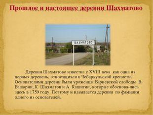 Прошлое и настоящее деревни Шахматово Деревня Шахматово известна с XVIII ве