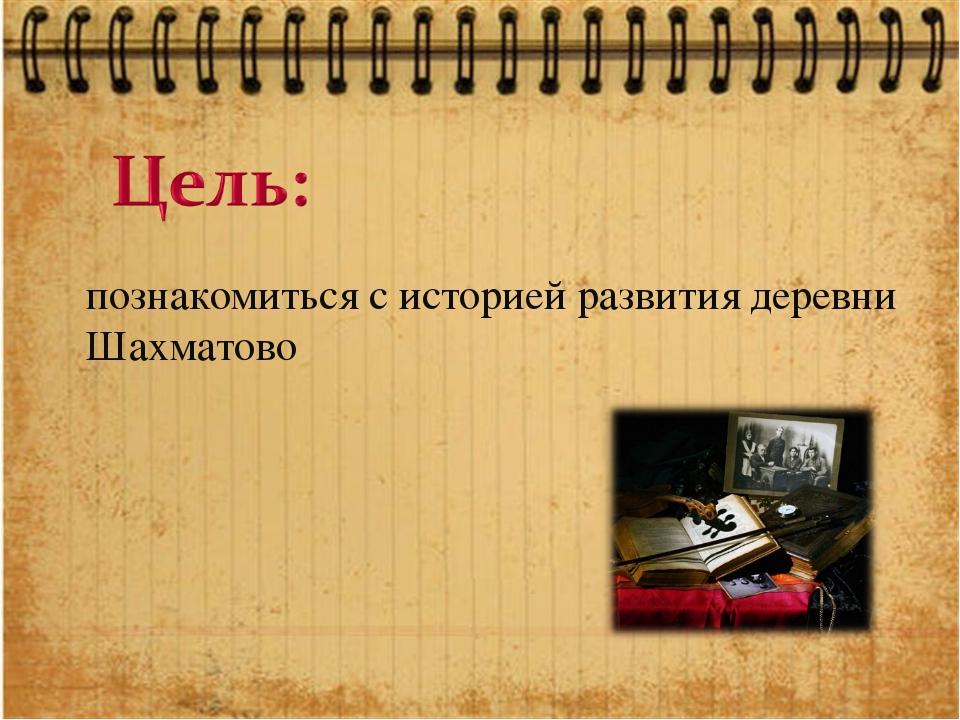 познакомиться с историей развития деревни Шахматово