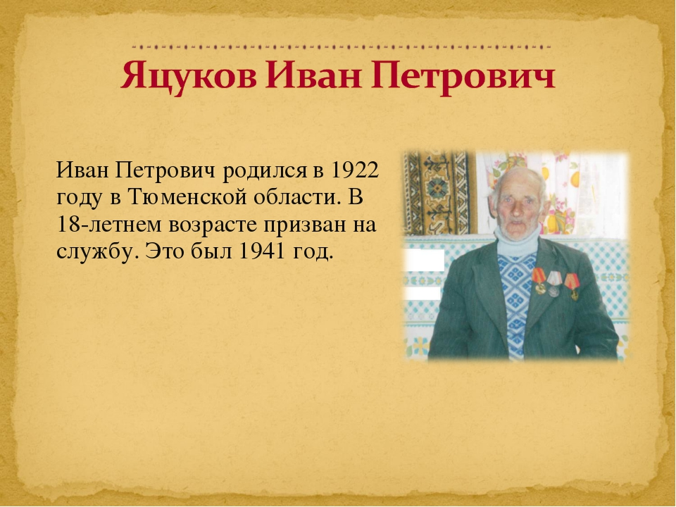 Иван Петрович родился в 1922 году в Тюменской области. В 18-летнем возрасте п...