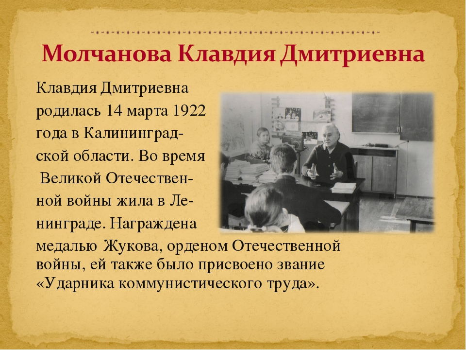 Клавдия Дмитриевна родилась 14 марта 1922 года в Калининград- ской области. В...