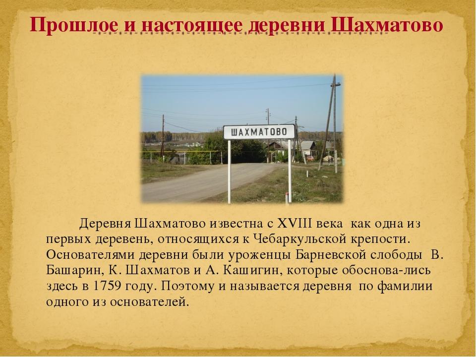 Прошлое и настоящее деревни Шахматово Деревня Шахматово известна с XVIII ве...