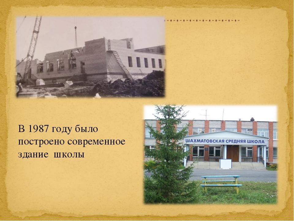 В 1987 году было построено современное здание школы