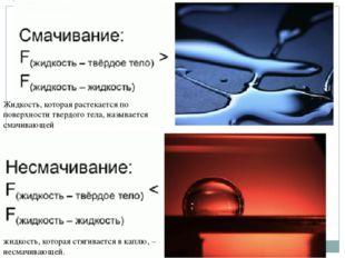 Жидкость, которая растекается по поверхности твердого тела, называется смачив