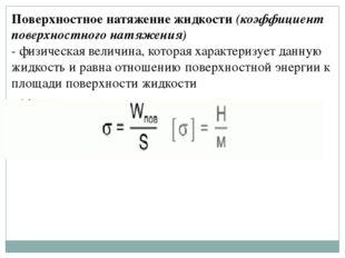 Поверхностное натяжение жидкости (коэффициент поверхностного натяжения) - физ