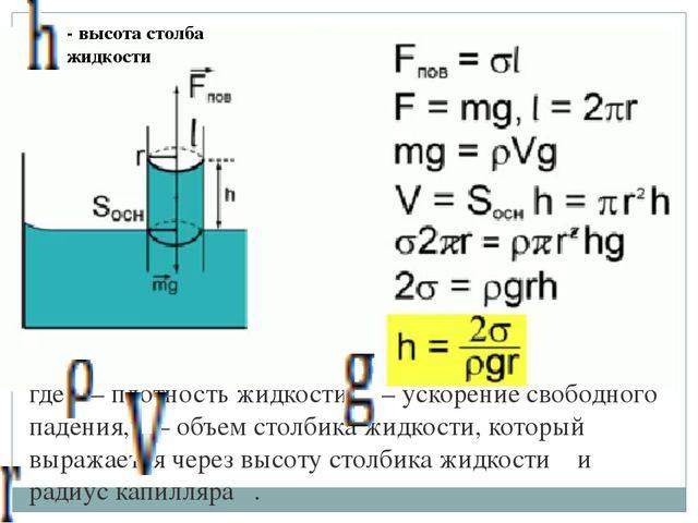 где – плотность жидкости, – ускорение свободного падения, – объем столб...