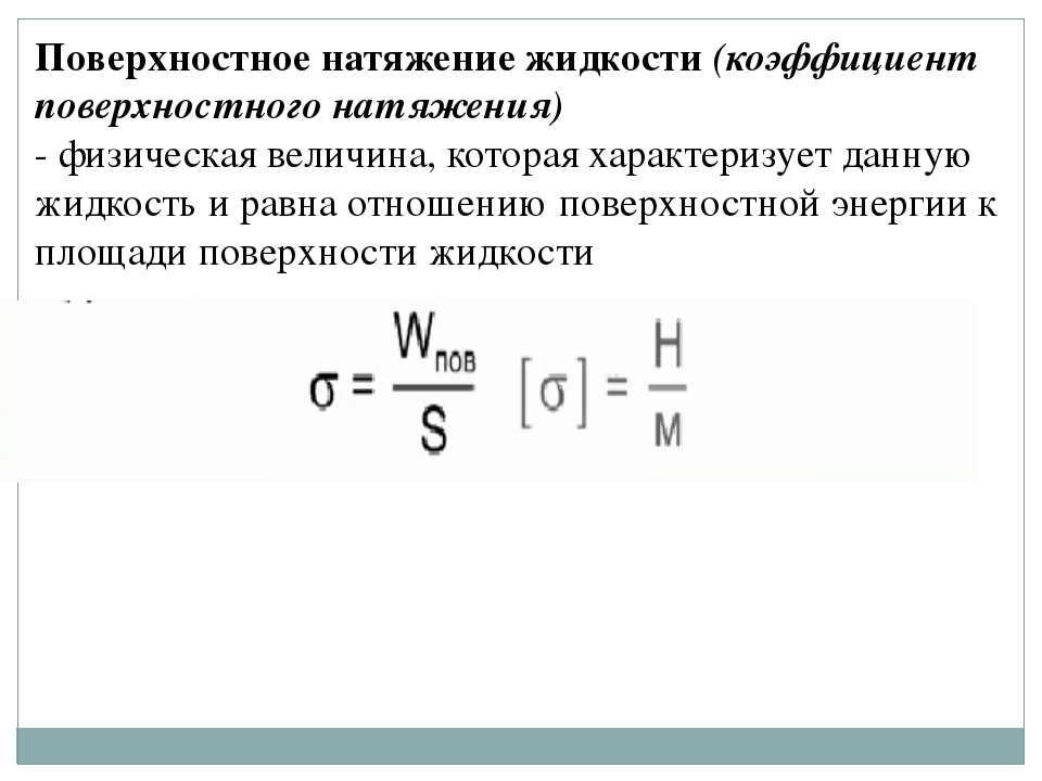 Поверхностное натяжение жидкости (коэффициент поверхностного натяжения) - физ...