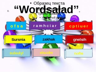 """Wordsalad''"" o f s a r a m h c i a r c p t i u e r Sursnia zakhak sulaulyl"