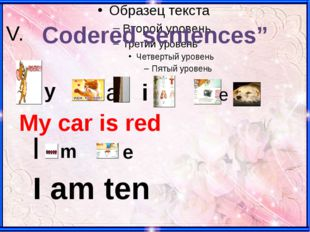 "Codered sentences"" y a i e I m e My car is red I am ten V."