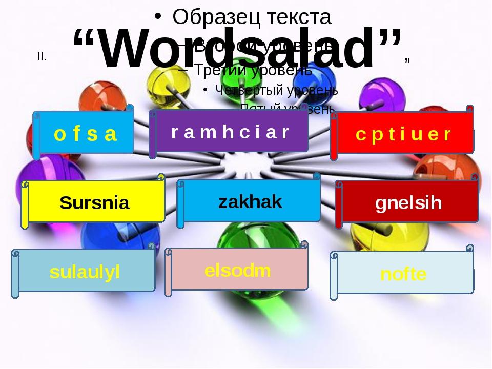 """Wordsalad''"" o f s a r a m h c i a r c p t i u e r Sursnia zakhak sulaulyl..."