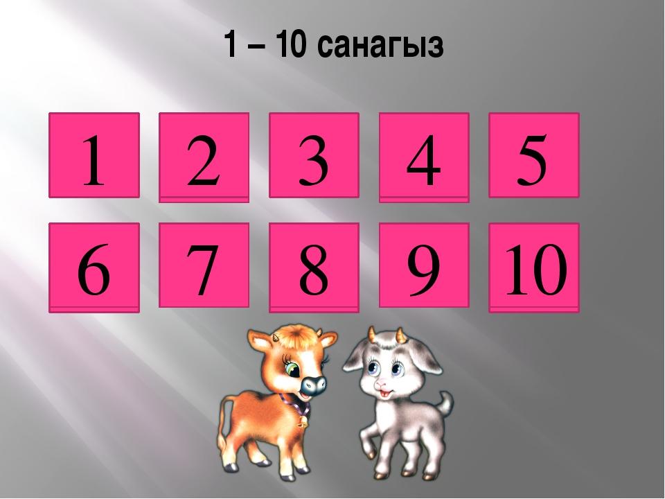 1 – 10 санагыз 1 6 7 8 9 10 2 3 4 5