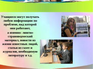 Учащиеся могут получать любую информацию по проблеме, над которой они работаю