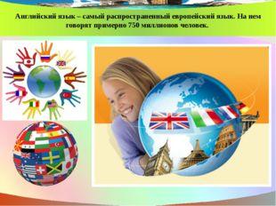 Английский язык – самый распространенный европейский язык. На нем говорят при