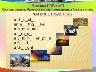 """Лексика (""""Words"""") Составь слово из букв или вставь пропущенные буквы в слово"""