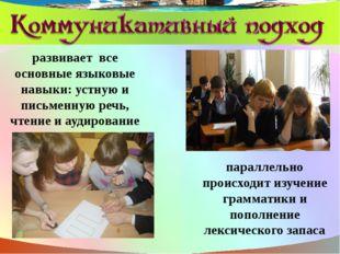 развивает все основные языковые навыки: устную и письменную речь, чтение и ау