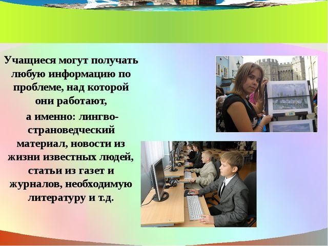 Учащиеся могут получать любую информацию по проблеме, над которой они работаю...