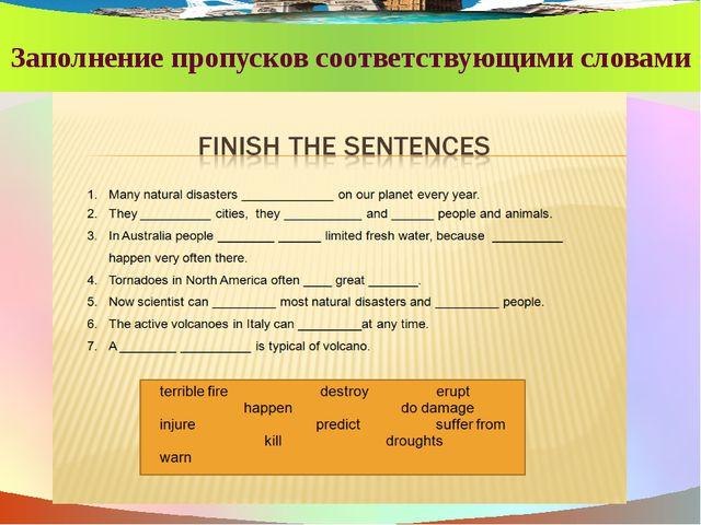Заполнение пропусков соответствующими словами