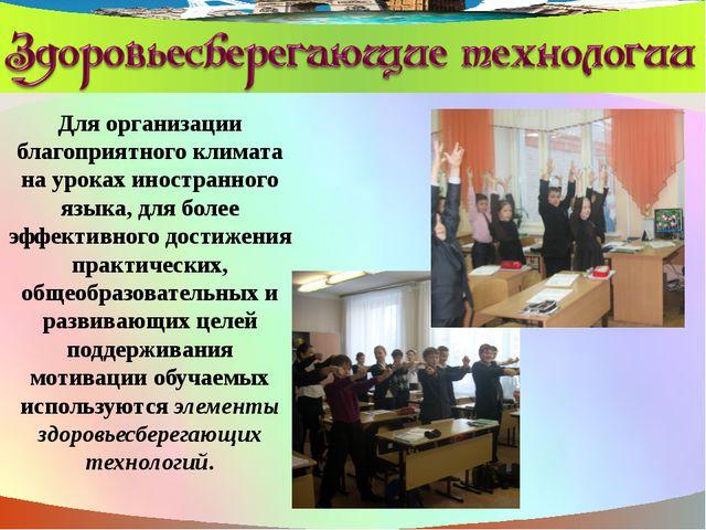 Для организации благоприятного климата на уроках иностранного языка, для боле...