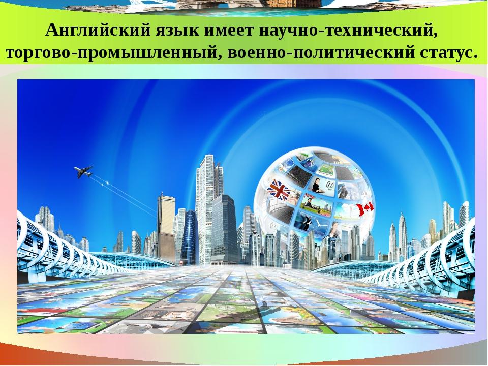 Английский язык имеет научно-технический, торгово-промышленный, военно-полити...