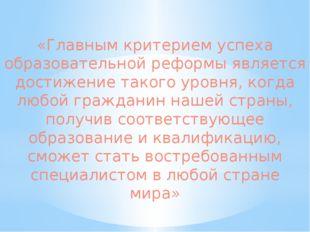 «Главным критерием успеха образовательной реформы является достижение такого