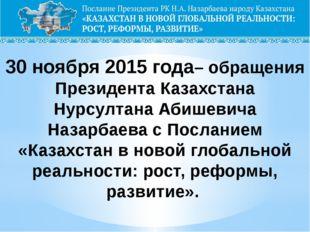 30 ноября 2015 года– обращения Президента Казахстана Нурсултана Абишевича Наз