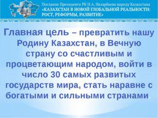 Главная цель – превратить нашу Родину Казахстан, в Вечную страну со счастливы