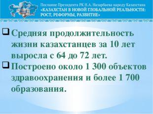 Средняя продолжительность жизни казахстанцев за 10 лет выросла с 64 до 72 лет