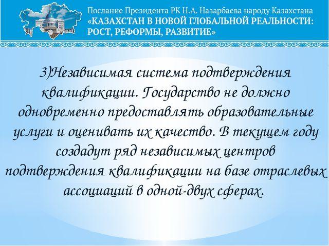 3)Независимая система подтверждения квалификации. Государство не должно однов...