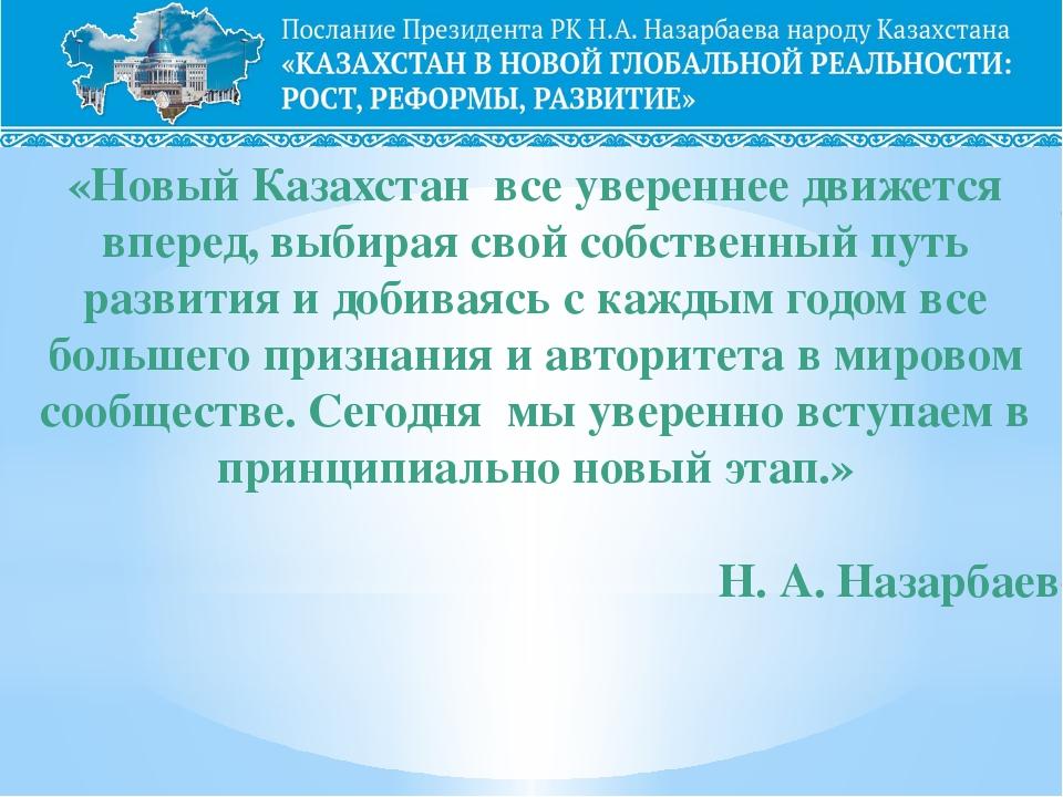 «Новый Казахстан все увереннее движется вперед, выбирая свой собственный путь...