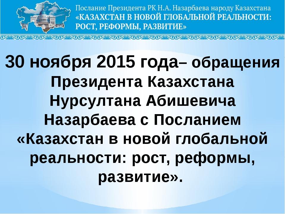 30 ноября 2015 года– обращения Президента Казахстана Нурсултана Абишевича Наз...