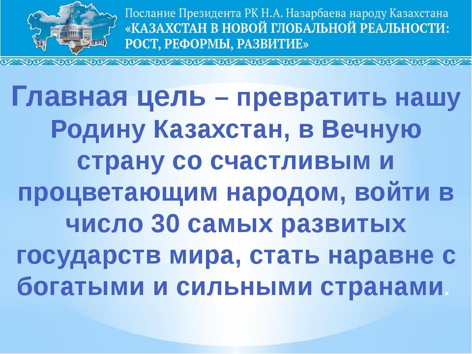 Главная цель – превратить нашу Родину Казахстан, в Вечную страну со счастливы...