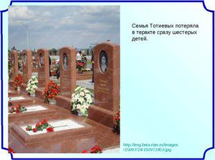 Семья Тотиевых потеряла в теракте сразу шестерых детей. http://img.beta.rian.