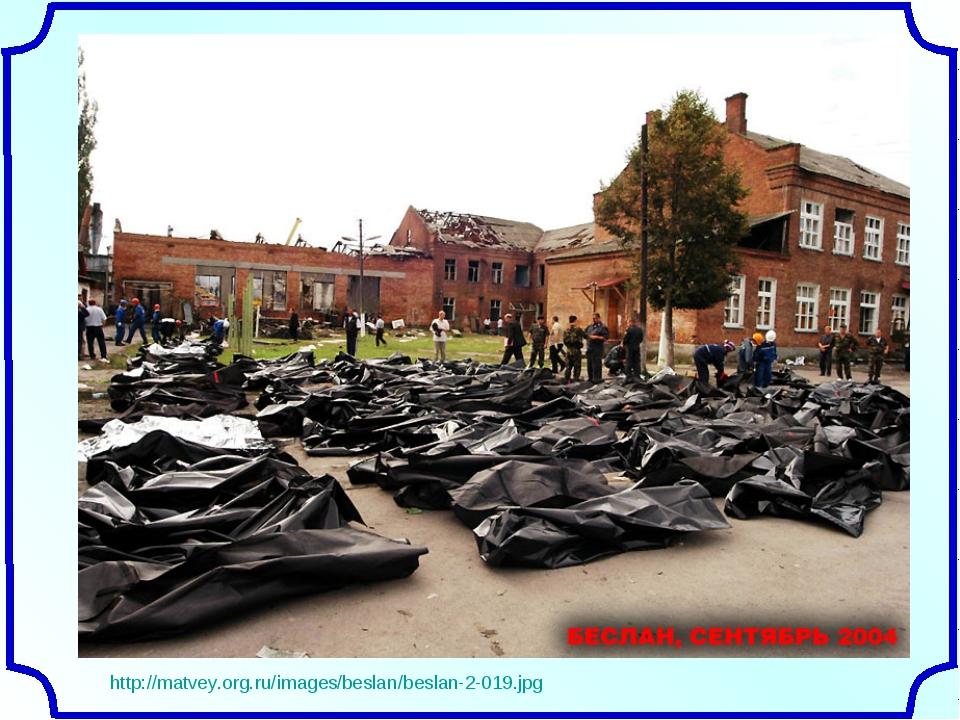 http://matvey.org.ru/images/beslan/beslan-2-019.jpg