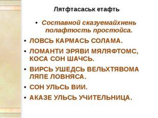 Лятфтасаськ етафть Составной сказуемайхнень полафтость простойса. ЛОВСЬ КАРМА