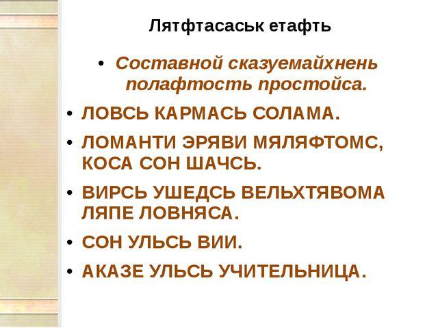Лятфтасаськ етафть Составной сказуемайхнень полафтость простойса. ЛОВСЬ КАРМА...