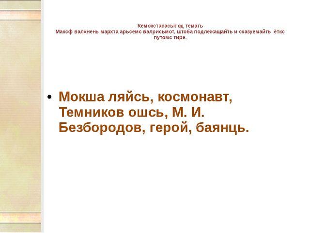 Кемокстасаськ од темать Максф валхнень мархта арьсемс валрисьмот, штоба подл...