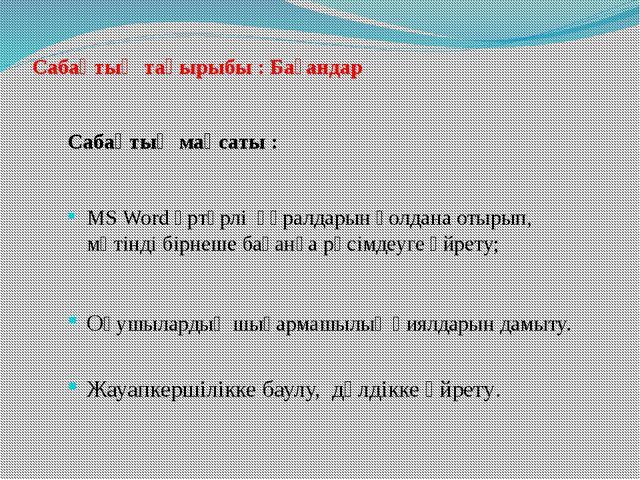 Сабақтың тақырыбы : Бағандар Сабақтың мақсаты : MS Word әртүрлі құралдарын қо...