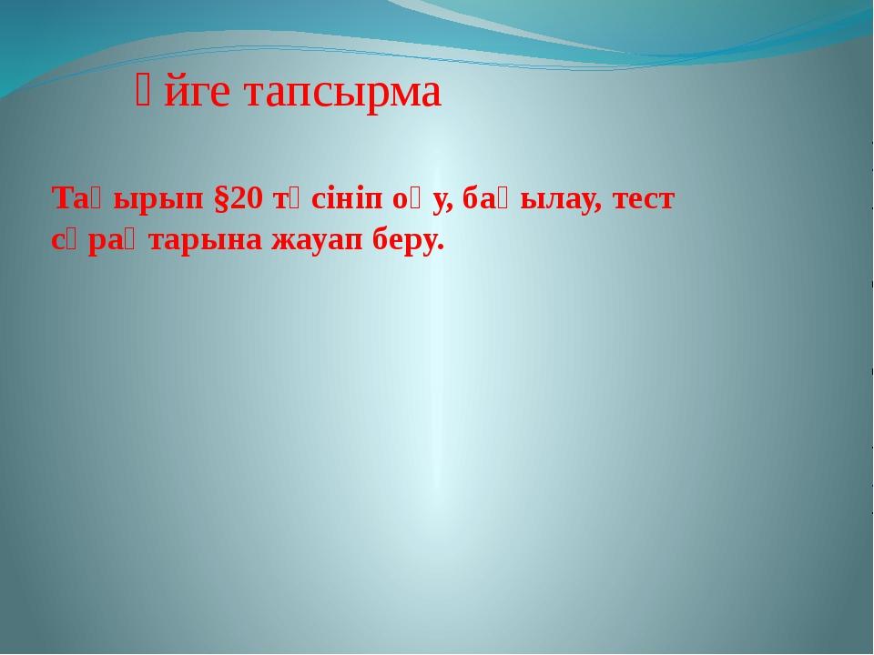 Тақырып §20 түсініп оқу, бақылау, тест сұрақтарына жауап беру. Үйге тапсырма