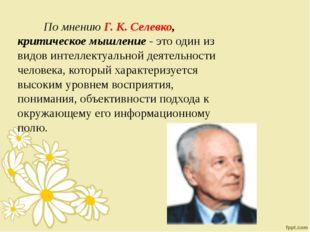 По мнению Г. К. Селевко, критическое мышление -это один из видов интеллект