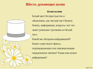 Белая шляпа Белый цвет беспристрастен и объективен, как чистый лист бумаги. Ф